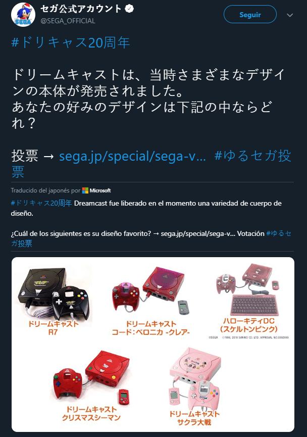 SEGA filter for possible error aspect of Dreamcast Mini