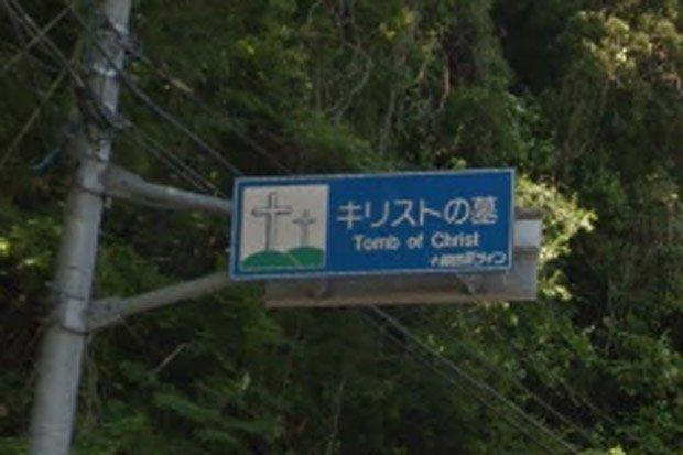Jesús,muerte, Japón